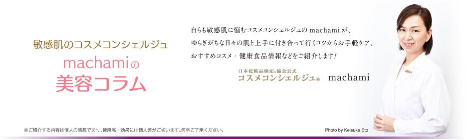 machamiの美容コラム